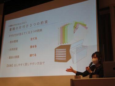 【開催報告】【ファイリング】クレオ大阪中央「家族のための紙モノ整理術〜見える化して家事分担〜」終活に活用します!