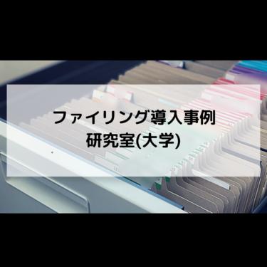 【ファイリング実例】大学研究室の文献ファイリング|書類整理は仕事の整理